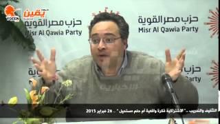 يقين | وسيم وجدي : ثورة يناير ارعبت الطبقة الحاكمة في العالم لإسقاطها اعتي جهاز شرطة في المنطقة