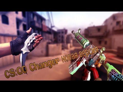 Как заменить скин оружия в cs go