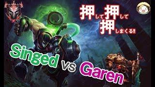 【LoL】たぶん日本で1番俺Singedうまいから Singed vs Garen【Patch9.3】