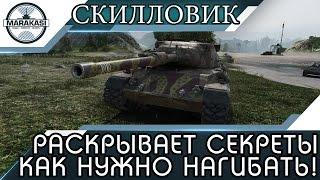 СКИЛЛОВИК РАСКРЫВАЕТ СЕКРЕТЫ, КАК НУЖНО НАГИБАТЬ! World of Tanks