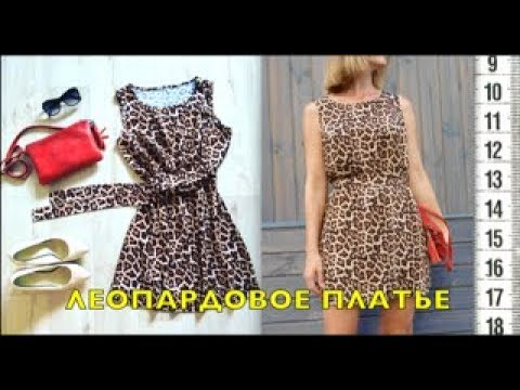 Я ШЬЮ: Леопардовое платье 🐆