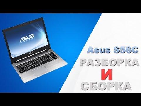 Разборка и сборка ноутбука Asus S56C
