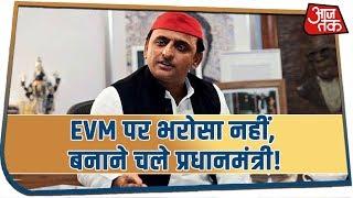 Lucknow से विशेष | जब EVM पर भरोसा नहीं, तो बनाने चले प्रधानमंत्री! | Dangal Rohit Sardana के साथ