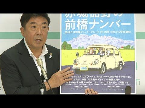 9月10日 前橋市長記者会見 (09月10日 20:45 / 125 users)