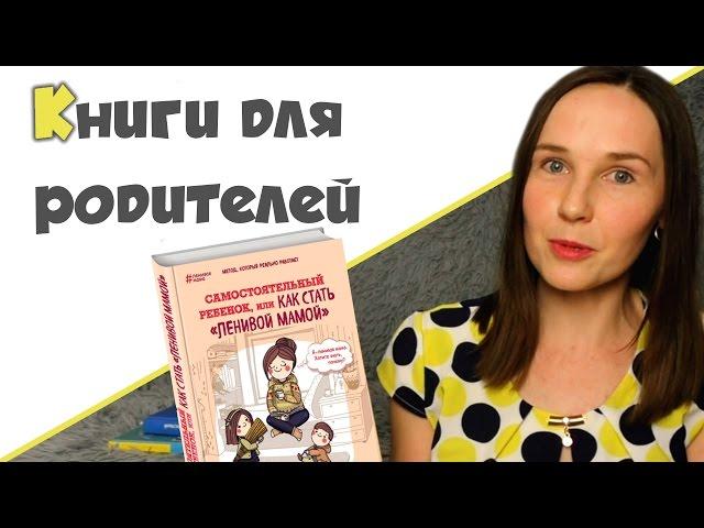 КНИГИ ДЛЯ РОДИТЕЛЕЙ ♥ Книги о воспитании и развитии детей