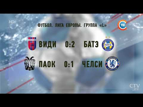 БАТЭ стартовал с победы над венгерским клубом «Види» в групповом этапе Лиги Европы
