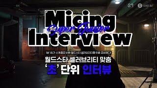 Micing Interview_ SUPER JUNIOR 슈퍼주니어 Repackage