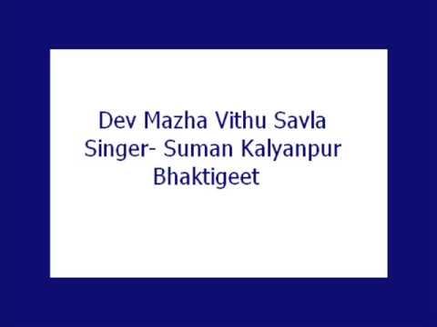 Dev Mazha Vithu Savla- Suman Kalyanpur (bhaktigeet) video