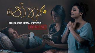 Nethra - Abhisheka Wimalaweera