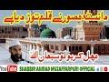 New Naat Bay Shabbir Ahmad Muzaffarpur Madarsa Baitululoom Saraimeer Azamgarh Naat Nazam Hamd