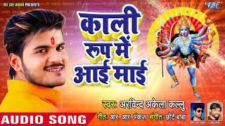 Arvind Akela Kallu रामनवमी स्पेशल भजन Kali Roop Me Aai Mai Superhit Bhojpuri Devi Geet 2018