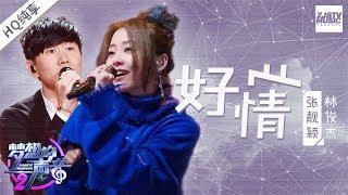 [ 纯享版 ] 张靓颖 林俊杰《好心情》《梦想的声音2》EP.10 20180105 /浙江卫视官方HD/