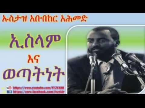 Islam Ina Wetatinet -  Ustaz Abubaker Ahmed
