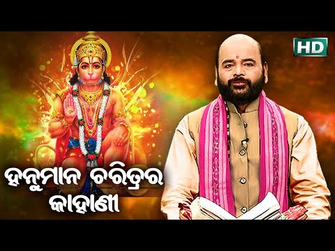 Hanumana Charitra Ra Kahani ହନୁମାନ ଚରିତ୍ର ର କାହାଣୀ by Charana Ram Das1080P HD VIDEO
