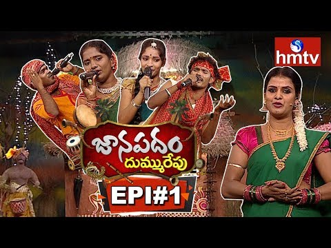 Janapadam Dummu Repu | Folk Singers | 19th August 2018 | Episode 1 | Telugu News | hmtv