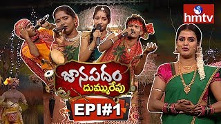 Janapadam Dummu Repu | Folk Singers | 19th August 2018 | Episode 1  | hmtv