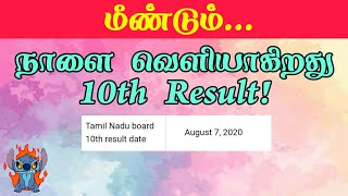 10th result tomorrow? | TN 10th result date 2020 public exam | official news | How to see? | When