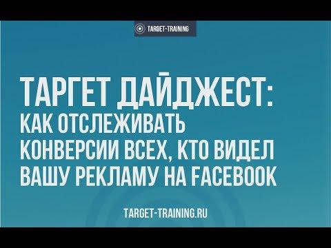 Таргет дайджест: как отслеживать конверсии тех, кто видел вашу рекламу