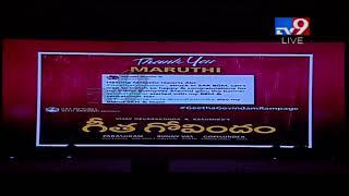 Mahesh Babu- Ram Charan and other stars about Geetha Govindam -- Tweets video  - netivaarthalu.com