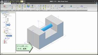 Tutorial04-AlibreDesign2012 押し出し機能