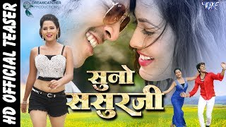 Suno Sasurji (Official Trailer) Rishabh Kashap (Golu), Bhojpuri Film 2018 | Bhojpuri Movie Trailor