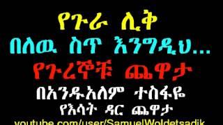 Andualem Tesefaye - Sete engedi  ስጥ እንግዲህ (Ye Esat Dar Chewata )