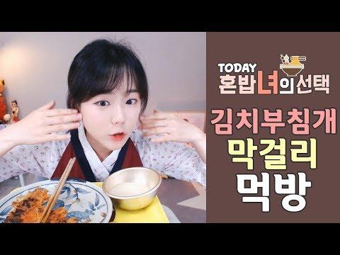 캬아~~비오는 밤 김치부침개에 막걸리 먹방!![Eating Show☆Mukbang]★한나TV