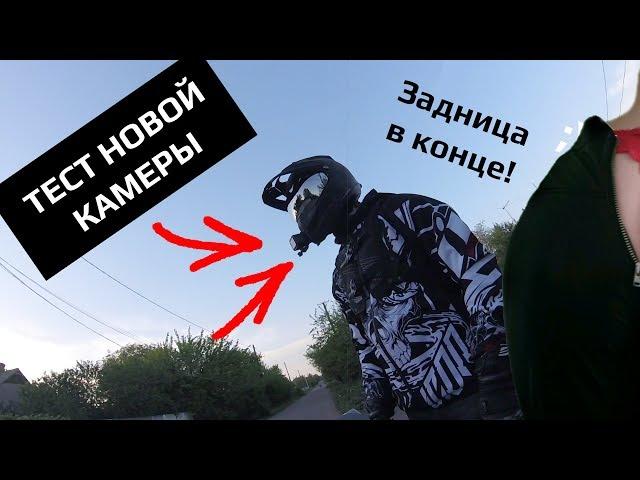 Тест новой камеры и задница в конце)