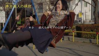 デザイナー渋井直人の休日 第9話