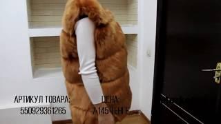 Меховой жилет из Китая на Marketu.kz | Посылка из Китая | Заказы из Китая | Одежда из Китая