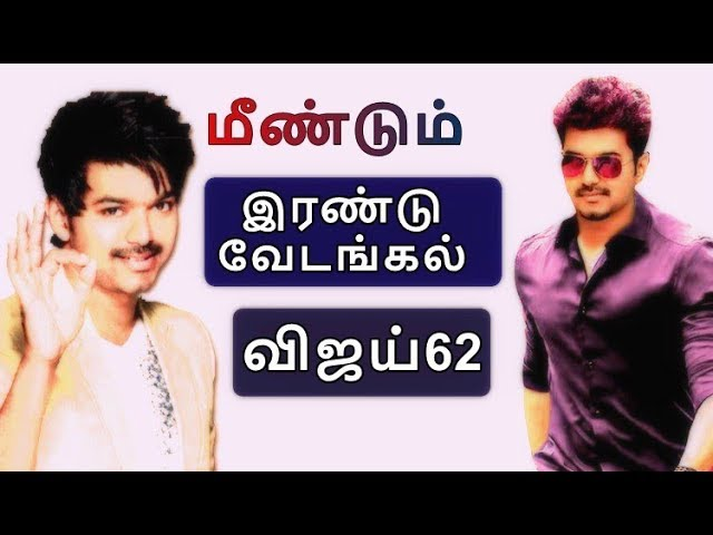 Vijay Doing A Dual Role Again? | Thalapathy62 | Vijay62 | Vijay Mass | Mersal Video| விஜய்