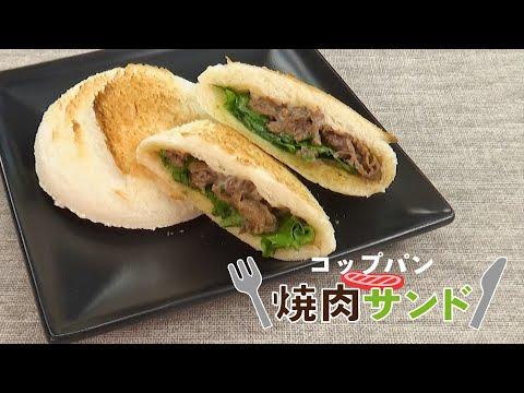 「コップパン」焼肉サンド