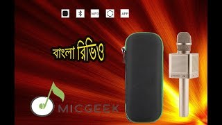 bluetooth mic and speaker(bangla review)