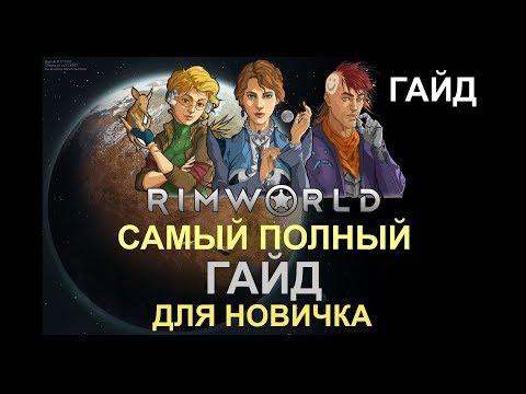 Руководство RimWorld - Самый полный ГАЙД для новичка