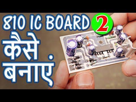 Audio Amplifier Board {810 IC Part#2} DIY Hindi Electronics ELECTRO INDIA thumbnail