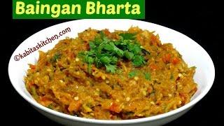 Baingan Bharta Recipe   Roasted Eggplant    Eggplant Recipe   Baingan Bharta by Kabitaskitchen