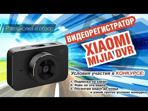 Видеорегистратор XIAOMI MIJIA DVR   Распаковка и обзор
