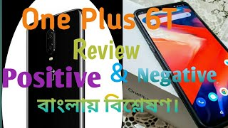 One plus 6t review   one plus 6t pros and cons    DISCUSS IN HINDI   