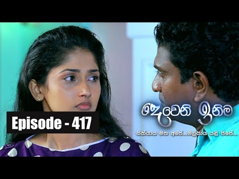 Deweni Inima | Episode 417 11th September 2018