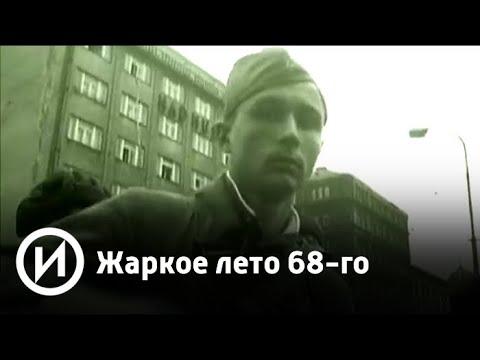 Жаркое лето 68-го | Телеканал История