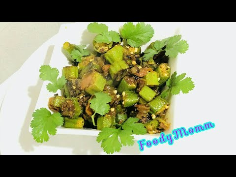 भिंडी मसाला फ्राइ- FRY BHINDI MASALA | MASALEDAAR BHINDI RECIPE | HOW TO MAKE BHINDI FRY MASALA