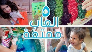 ألعاب للعيد كتير مسلية     Eid kids activities