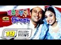 Shoshurbari Zindabad   Full Movie   Reaz   Shabnoor