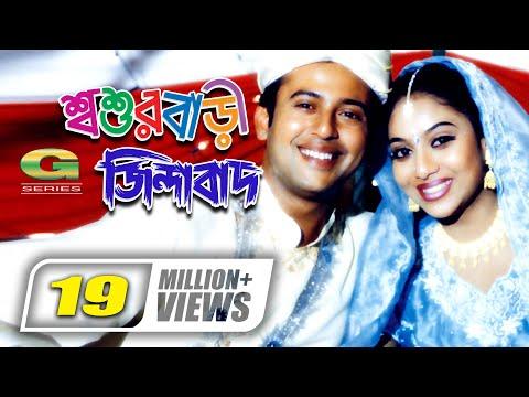 Shoshurbari Zindabad | Full Movie | Reaz | Shabnoor