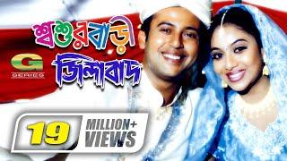 Download Shoshurbari Zindabad | Full Movie | Reaz | Shabnoor 3Gp Mp4