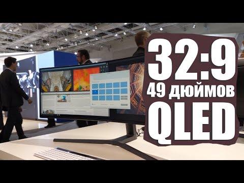 ДВА МОНИТОРА В ОДНОМ – Samsung CHG90 на 49 дюймов с соотношением 32:9 – Keddr.com