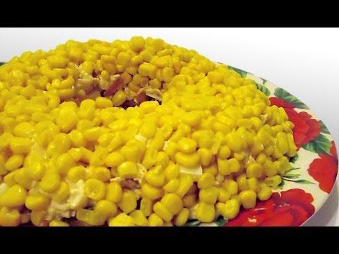 Салат с Курицей, Грибами и Кукурузой кулинарный видео реецпт