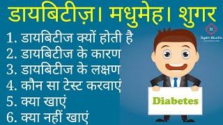 डायबिटीज के लक्षण।उपाय।क्या खाएं।क्या नहीं खाएं।sugar ke lakshan,diabetes symptoms,sugar ka ilaj