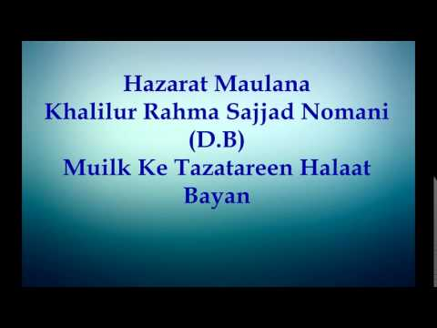 Haz Maulana Khalilur Rahman Sajjad Nomani D.b - Mulk Ke Tazatareen Halaat video