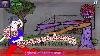 រឿងព្រេងខ្មែរ-រឿងខ្មោចតាបង់សំណាញ់|Khmer Legend-The ghost of fishing man,ghost story